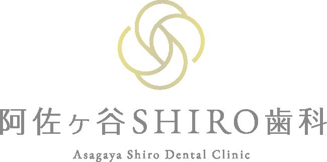 阿佐ヶ谷SHIRO歯科 Asagaya shiro Dental Clinic